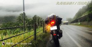 单人单车环北海道摩旅2 / 雨路危行