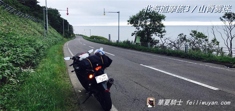 单人单车环北海道摩旅3 / 山脊雾迷