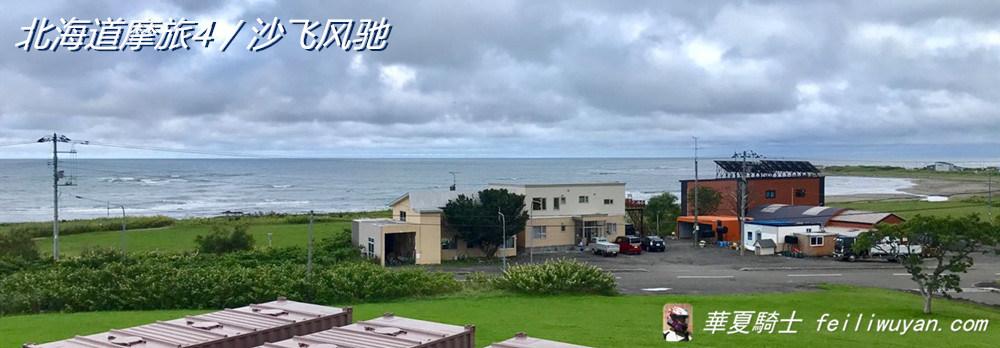 单人单车环北海道摩旅4 / 沙飞风驰