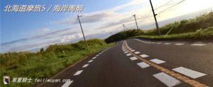 单人单车环北海道摩旅5 / 海岸陶醉
