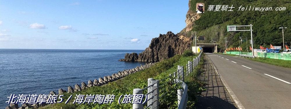 单人单车环北海道摩旅5 / 海岸陶醉(旅图)