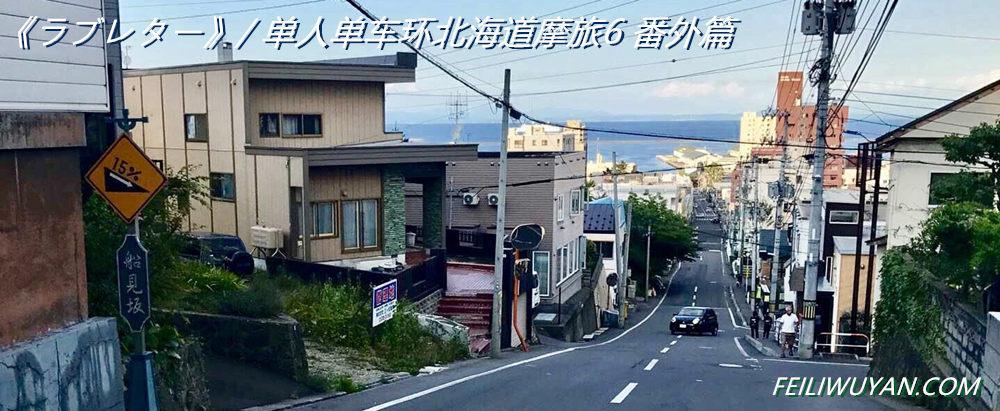 《ラブレター》/ 單人單車環北海道摩旅6 番外篇
