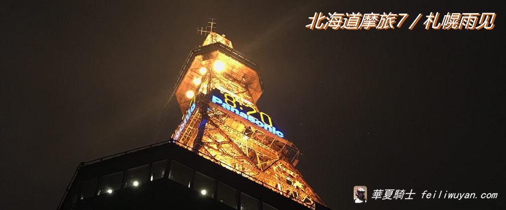單人單車環北海道摩旅7 / 札幌雨見