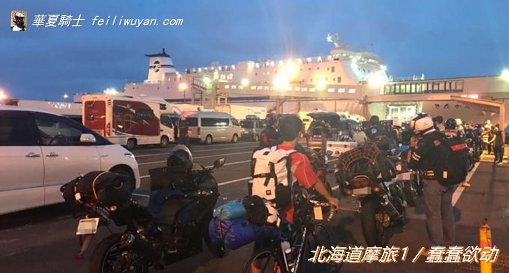 单人单车环北海道摩旅1 / 蠢蠢欲动