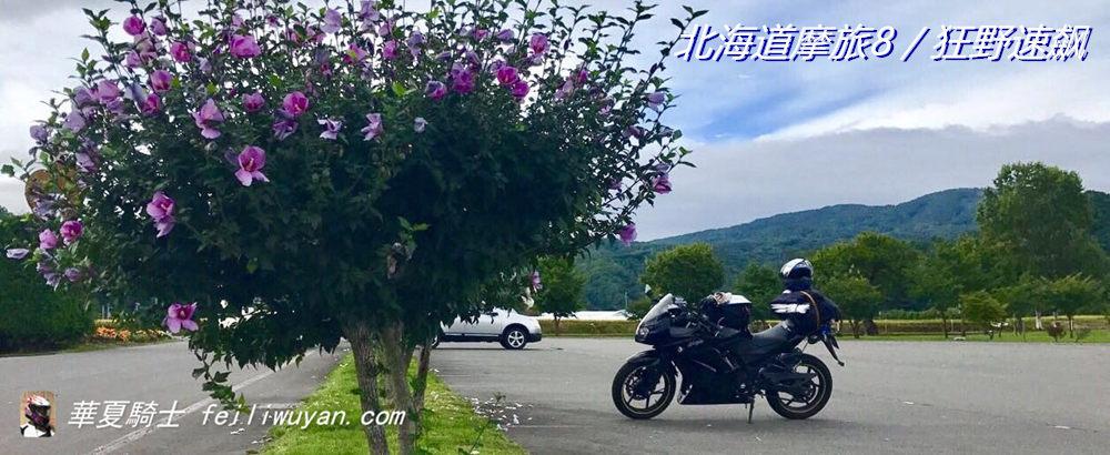 单人单车环北海道摩旅8 / 狂野速飙