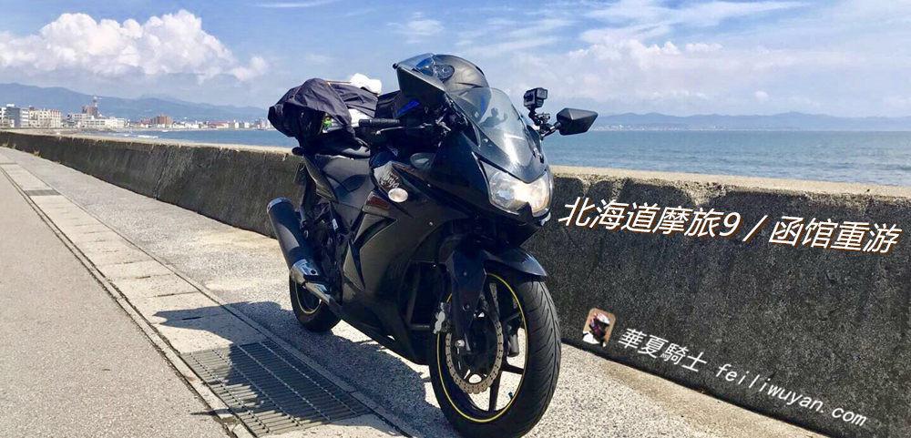 单人单车环北海道摩旅9 / 函馆重游