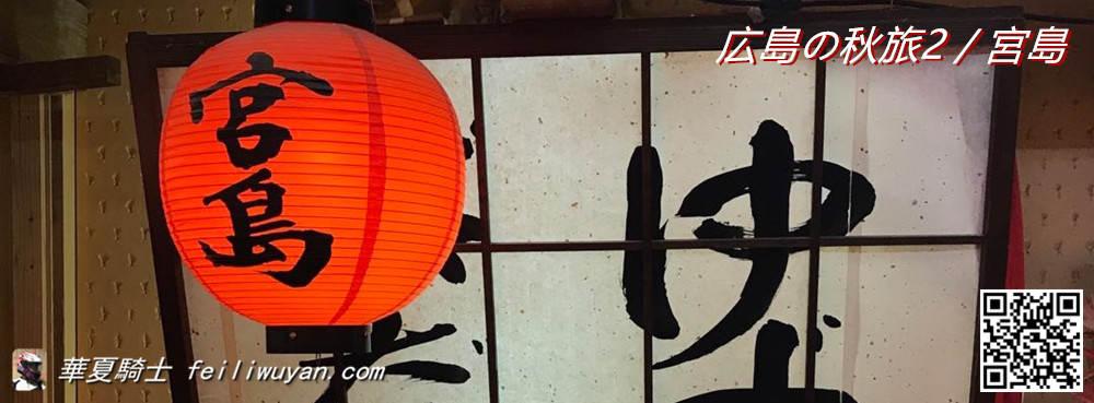 広島の秋旅2 / 宮島