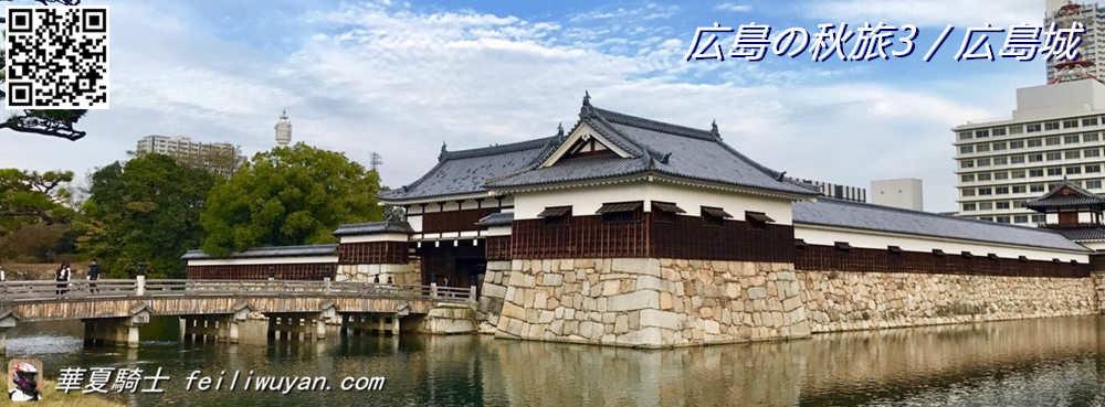 広島の秋旅3 / 広島城